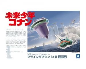 プラモデルキット [未来少年コナン フライングマシンⅠ&Ⅱ]